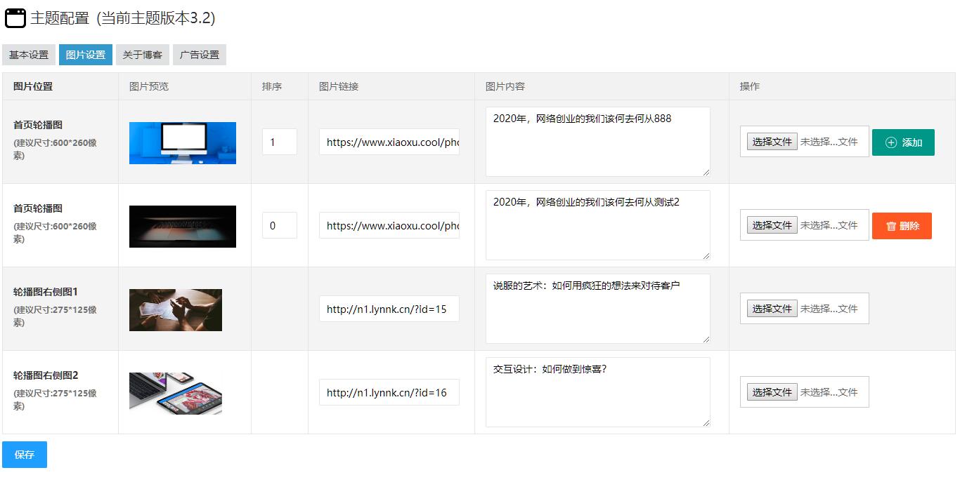 zblog响应式实用多功能主题