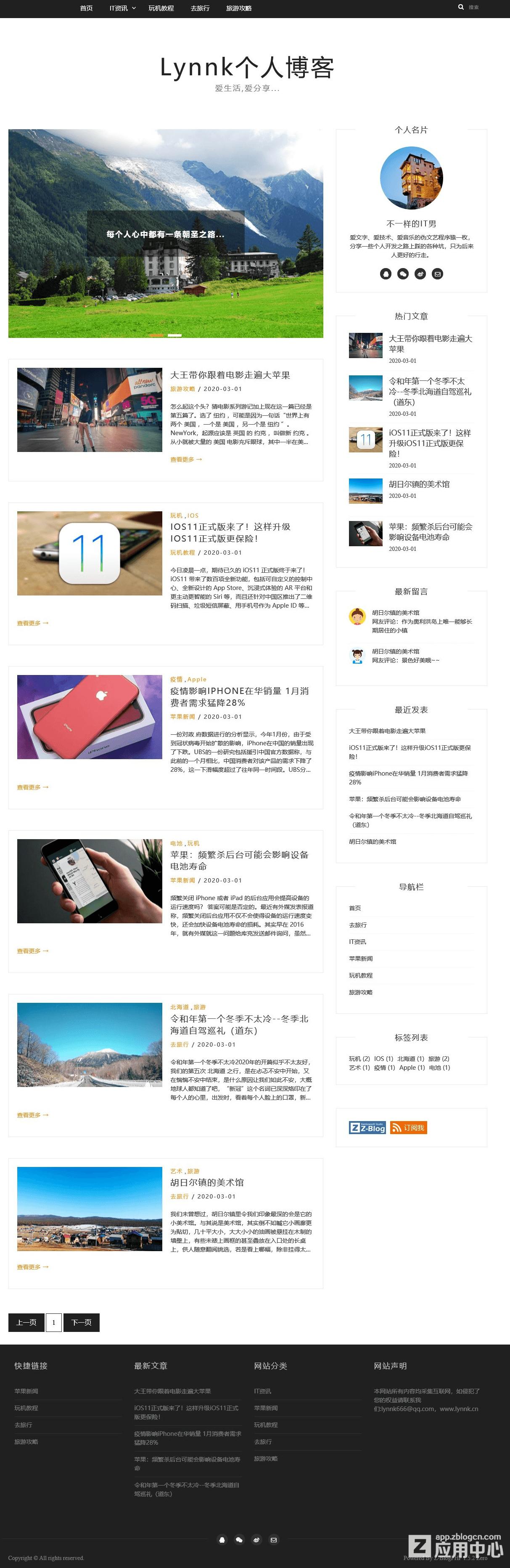 zblog极简响应式主题