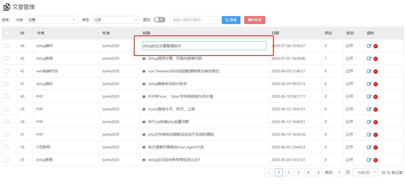 zblog后台文章管理助手