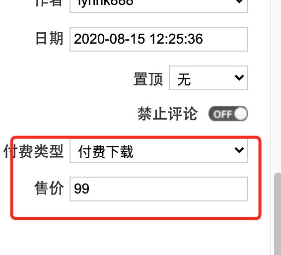 zblog支付宝免登陆购买助手使用教程