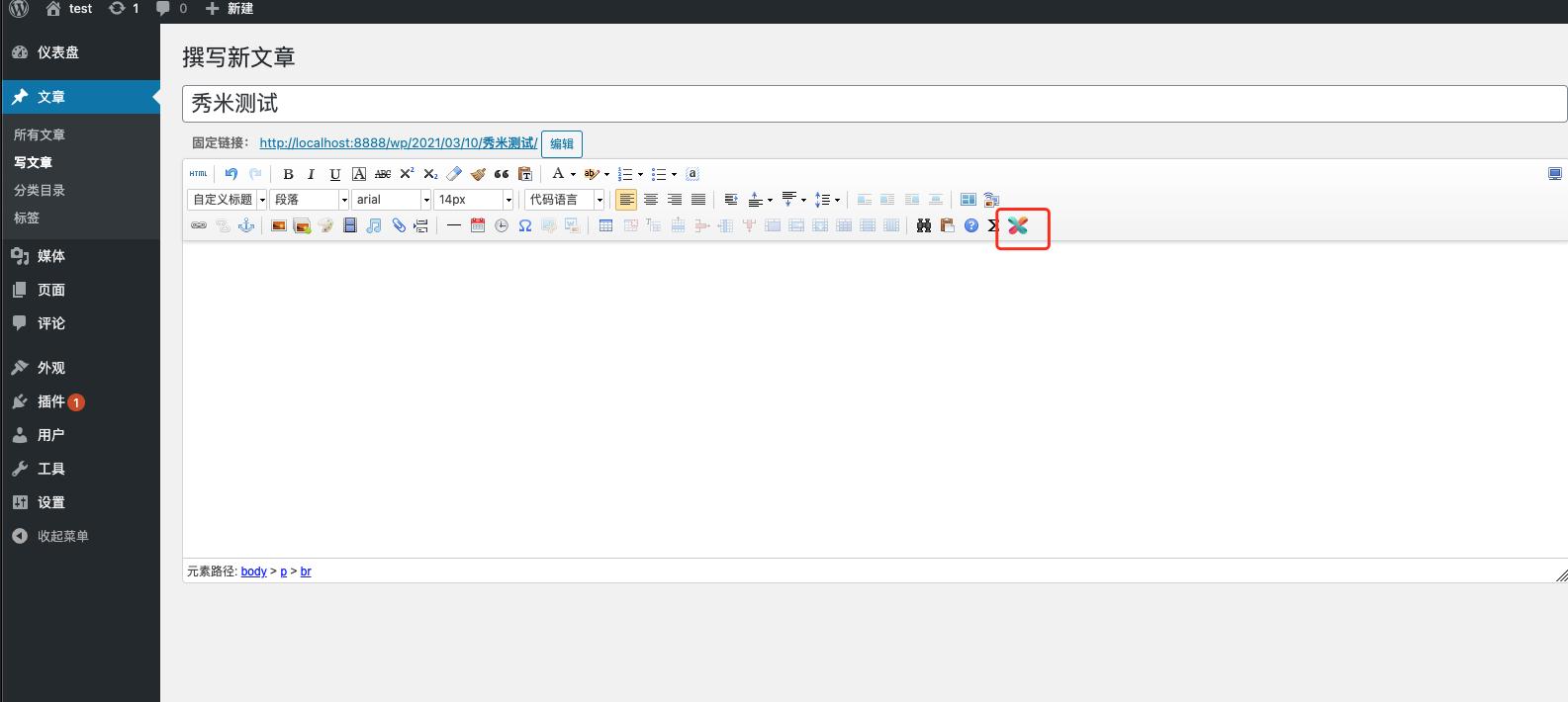 Wordpress UEditor编辑器秀米图文排版插件【全网首发】